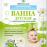 Ванна   Санаторий дома  -  Детская  с  ромашкой  0+   75 мл   саше