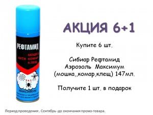 6+1 Рефтамид