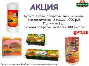 1000+1 Кузьмич