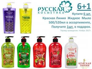 6+1 РК жид. мыло