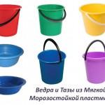 Ведра и Тазы из Мягкой и Морозостойкой пластмассы